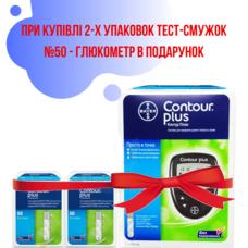 Акційний набір Contour Plus – 2 упаковки тест-смужок №50 та глюкометр