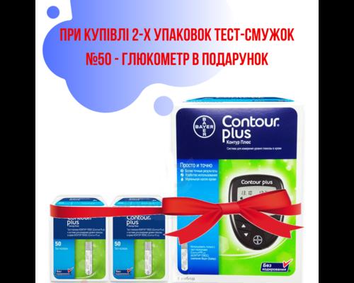 Акційний набір Ascensia Contour Plus (2 упаковки тест-смужок №50 та глюкометр)