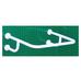 Опора двохопорна на стіну Норма Трейд Simbo НТ-09-022 495х430мм