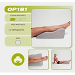 Подушка ортопедична Алком OP181 під ноги сіра