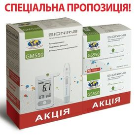 Глюкометр Bionime Rightest GM550 + 2 упаковки тест-смужок у подарунок